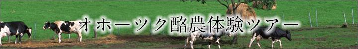 オホーツク酪農体験ツアー